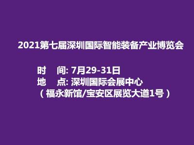 第七届深圳国际智能装备产业博览会暨第十届深圳国际电子装备产业博览会