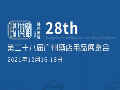 第二十八届英耀·广州酒店用品展览会
