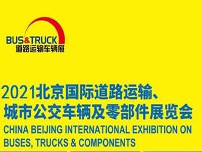 2021北京国际道路运输、公交车辆及零部件展览会