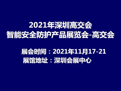 2021年深圳智能安全防护产品展览会
