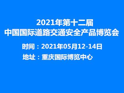 第十二届中国国际道路交通安全产品博览会