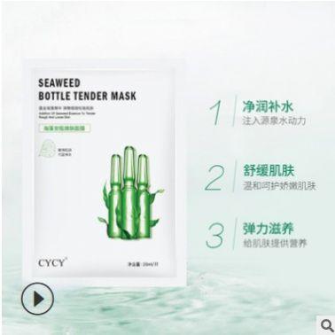 CYCY海藻安瓶面膜深层补水保湿修护面膜贴滋润面膜收缩毛孔敷脸