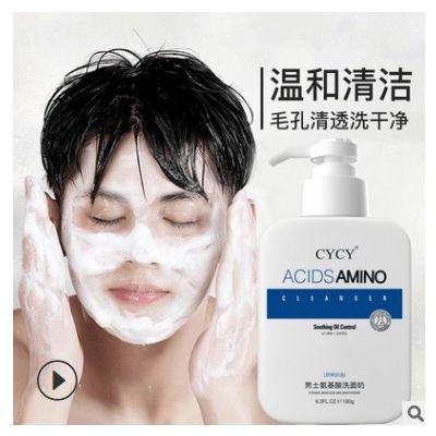 CYCY男士洗面奶180ml 温和男士氨基酸洗面奶护肤深层控油清洁面乳