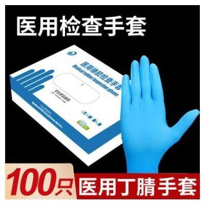 现货一次性丁腈手套 蓝色防护耐刺穿检查标准级橡胶医用手套批发