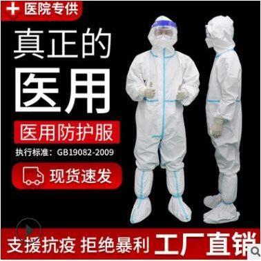 一次性防护服连体带帽无纺布PP+PE压条防水防渗透 一次性防护服