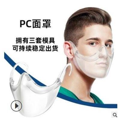 透明防尘防雾面罩挂耳式防护面罩tvb明星同款韩国透明口鼻罩
