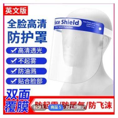 玖腾医疗现货防雾防飞沫隔离面屏防油防喷溅高清透明PET 防护面罩
