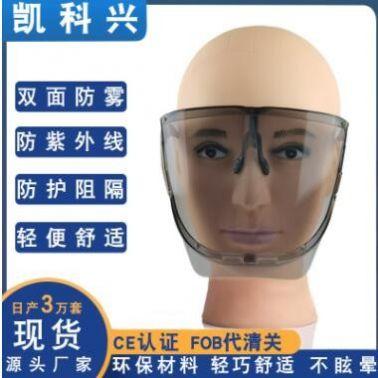 全脸防护黑色遮阳防晒防紫外线防雾pet塑料可更换面屏挡脸遮面罩