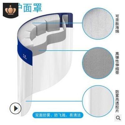 透明防护面罩现货透明防喷面罩面屏防尘防护罩防飞沫双面防雾面罩