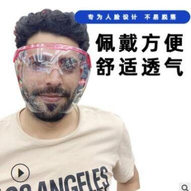 厂家直供PC透明全脸防护罩 防飞沫防油烟塑料太空镜防护面罩现货
