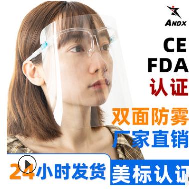 防疫防护隔离面罩防飞沫防喷溅眼镜架高清透明保护面罩防护面屏