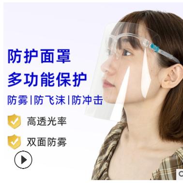厂家现货防疫全脸透明保护防护面罩防油烟防飞溅防飞沫隔离面屏