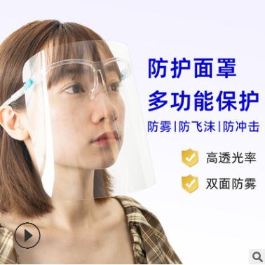 源头厂家防雾面罩防护眼镜架高清透明全脸防飞沫面罩防疫防护面罩