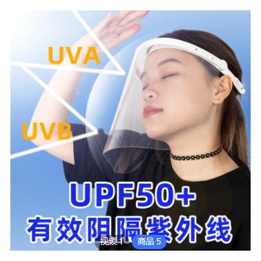 透明高清防雾防疫防护面罩防喷溅防飞沫面屏可定制防紫外线面罩