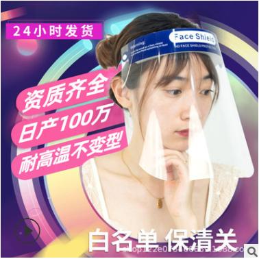 厂销透明防护面罩 防飞沫双面防雾PET透明面罩 海绵防护面屏
