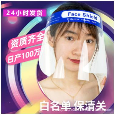 工厂现货防雾防飞沫透明隔离pet全脸防护运动面罩