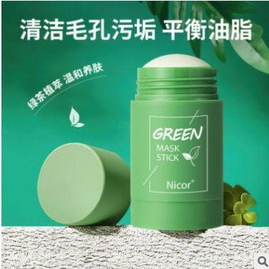 NICOR绿茶固体泥膜棒 40g泥膜棒深层清洁涂抹式绿茶茄子固体面膜