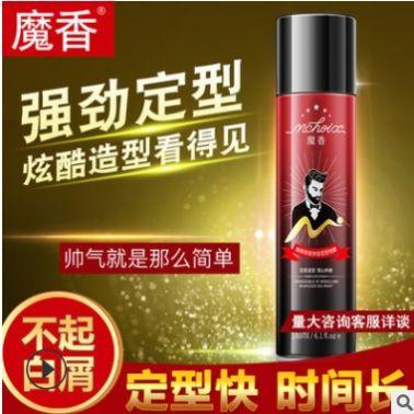 魔香小瓶180ml特硬发胶喷雾定型男女造型清香便携干胶可一件代发