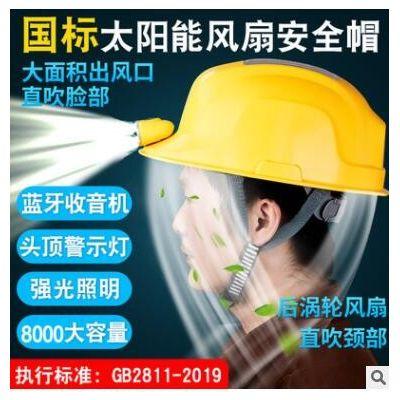 厂家批发 黄色加强版8000双风扇 风扇安全帽 降温头盔 清凉遮阳