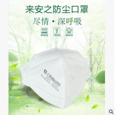 来安之【独立装】KLT01一次性工业口罩防粉尘颗粒物建筑工地9102A