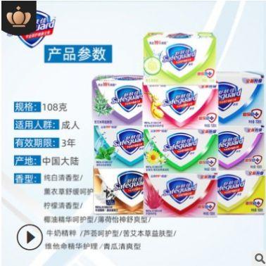舒肤佳纯白多种香型可选劳保批发单位福利108g 舒肤佳香皂