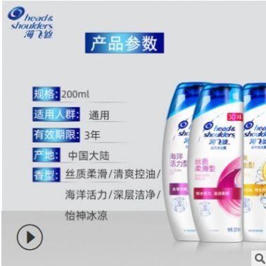 海飞丝多香型可选劳保批发单位福利200ml海飞丝洗发水清爽