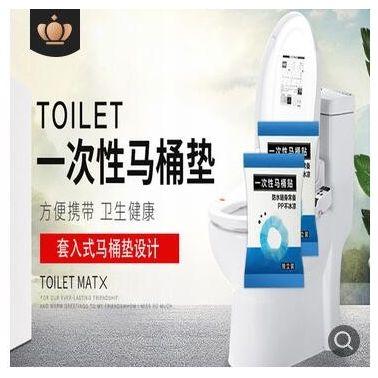 一次性马桶坐便垫白色独立包装加厚旅行坐便套防水粘贴马桶圈加长