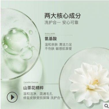 FiGi菲即山茶花氨基酸洁面乳深层洁净清爽控油温和补水保湿洗面奶