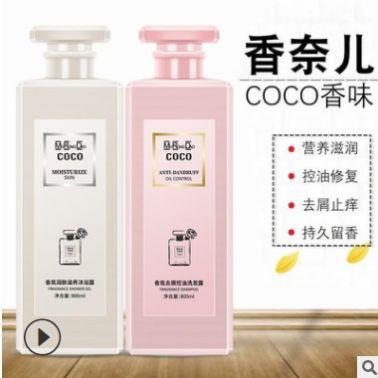 coco香氛洗发水沐浴露香水持久留香洗头膏沐浴乳去屑止痒洗护套装