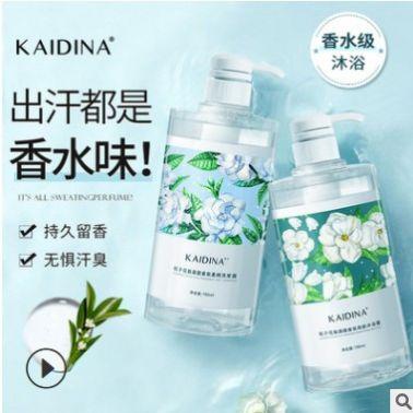 凯蒂娜栀子花氨基酸洗发水去屑止痒控油持久留香沐浴露柔顺护发素