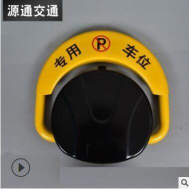 遥控车位锁 停车场防撞车位锁 智能遥控车位锁 防撞停车位地锁