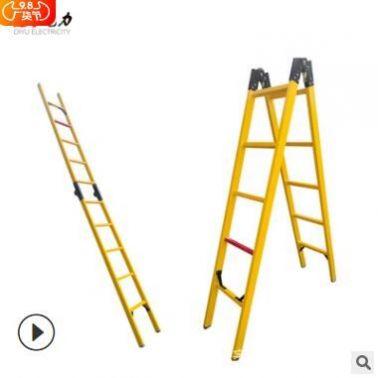 批发电力安全绝缘梯 玻璃钢人字梯直梯升降梯 电工专用