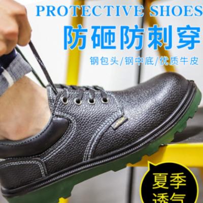牛皮劳保鞋男钢包头防砸防刺穿实心底轻便耐磨安全鞋防护鞋