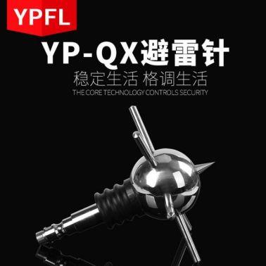 厂家供应YP-QX避雷针提前放电式避雷针不锈钢防雷针优化保护避雷