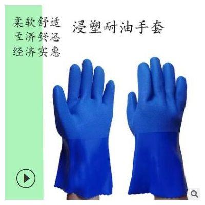 劳保全浸塑耐油手套蓝色麻面耐酸碱加厚防水全挂浸胶手套颗粒止滑