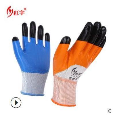 新款红字浸胶劳保手套耐磨防油防滑丁腈手套工地透气防护用品