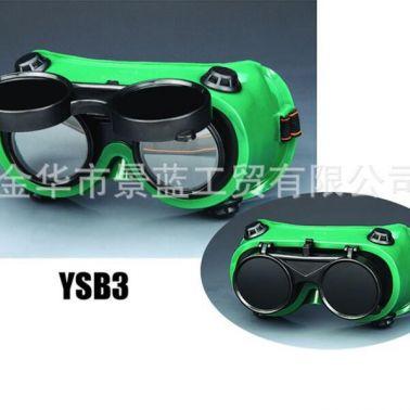 供应YSB3L 蓝色红色电焊眼镜眼罩焊工防强光工地劳保