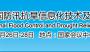 2022第七届北京防汛抗旱信息化技术及应急抢险装备展览会