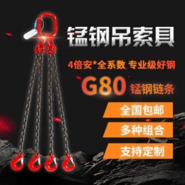 起重链条吊索具吊钩双腿四腿挂钩吊具行车吊车模具G80锰钢吊链