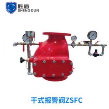 ZSFC100干式报警阀 ZSFC150预作用报警阀 消防干式报警阀