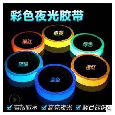 彩色夜光胶带蓄光膜夜光膜荧光贴纸材料荧光条