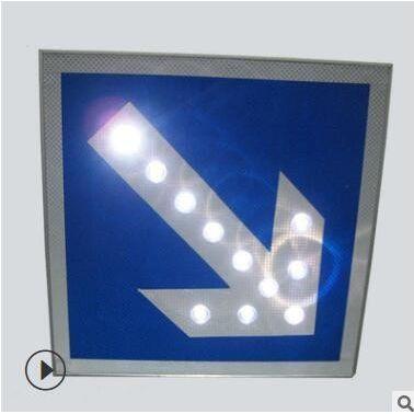 深圳立达 LED太阳能交通设施指示标志牌 车辆行驶指示警示牌