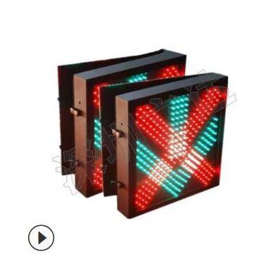 深圳立达 车道控制标识 LED车道指示器 隧道红叉绿箭通行标志