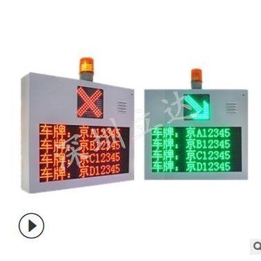 立达收费站信息提示屏 ETC车道语音费额显示屏 计重式费额显示器