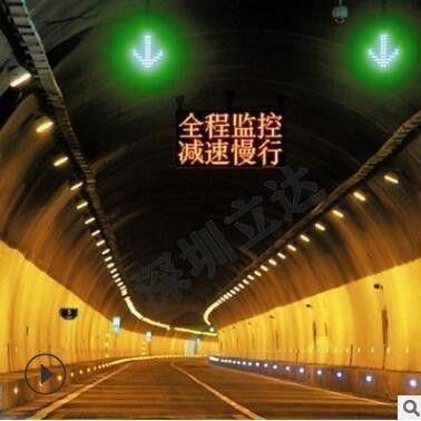 深圳立达 隧道小型可变信息情报板 双基色 隧道交通诱导屏