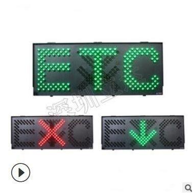 深圳立达 ETC自动收费系统显示屏 高速公路P12 双色ETC车道指示灯