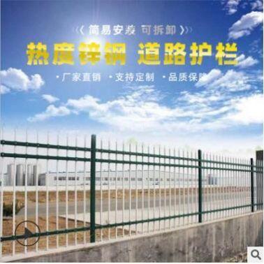 锌钢护栏庭院铁艺围栏公园工厂小区隔离栅栏户外学校围墙防护栏杆