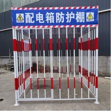 现货批发 配电箱防护棚 组装式防护棚 建筑工地配电箱警示围栏