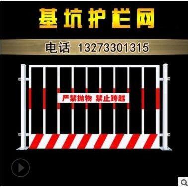 基坑临边防护栏 建筑护栏 工地施工临边防护网 道路施工防护栏