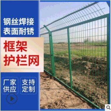 高速公路护栏网 园林绿化围栏 圈地围栏网 草原绿地隔离护栏网